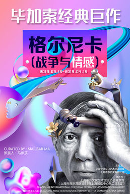 2019上海毕加索艺术大展(时间+地点+门票)