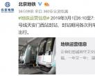 3月1日天安门地区3座地铁站临时封站一小时