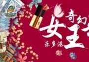 2019乐多港奇幻乐园女王节活动(时间+活动内容+门票)