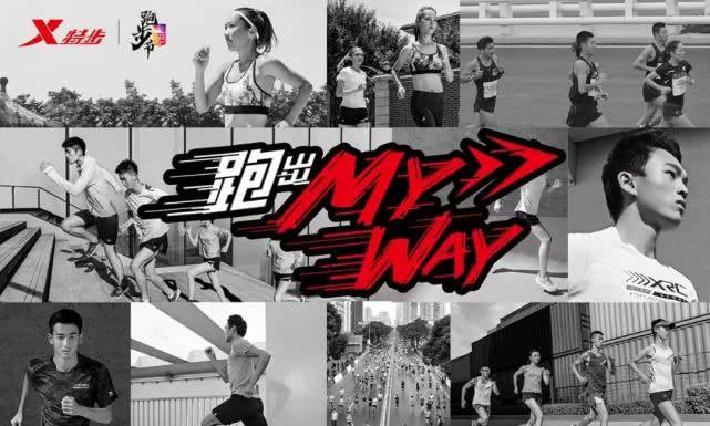 北京2019特步321跑步节(时间+地点+活动内容)[墙根网]