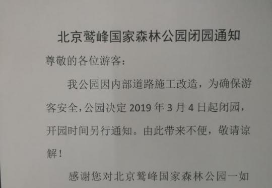 北京鹫峰国家森林公园闭园通知