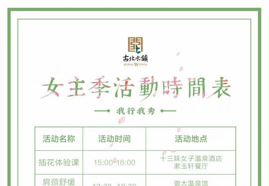 2019古北水镇三八节活动(时间+内容+门票)