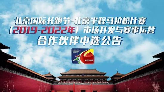 2019北京半程马拉松什么时间开始报名