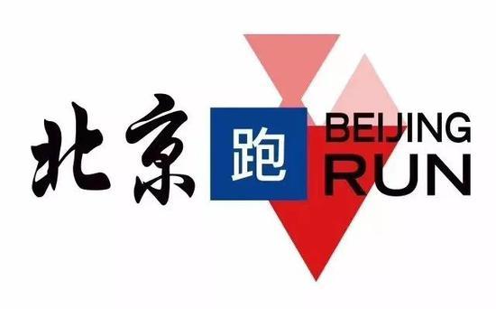 2020北京半程馬拉松(國際長跑節)