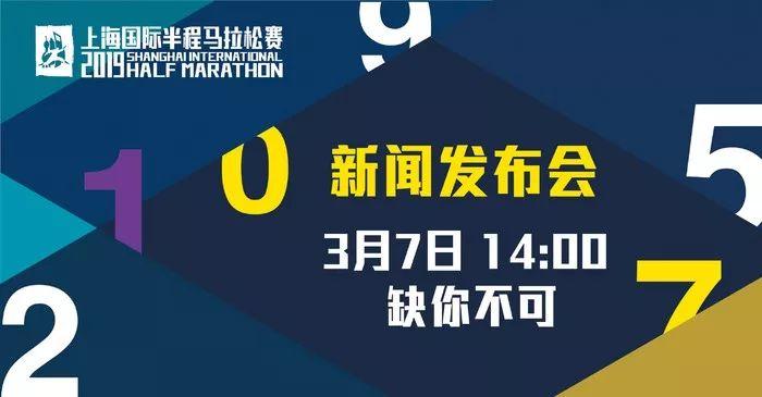 2019上海半程马拉松(报名时间+赛事信息+赛事奖励)