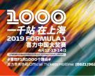 2019上海F1大獎賽時間+門票購買方式