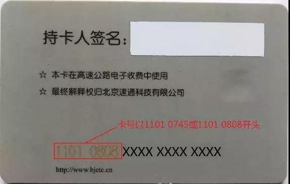 2019年6月1日起旧版速通卡以旧换新办理指南