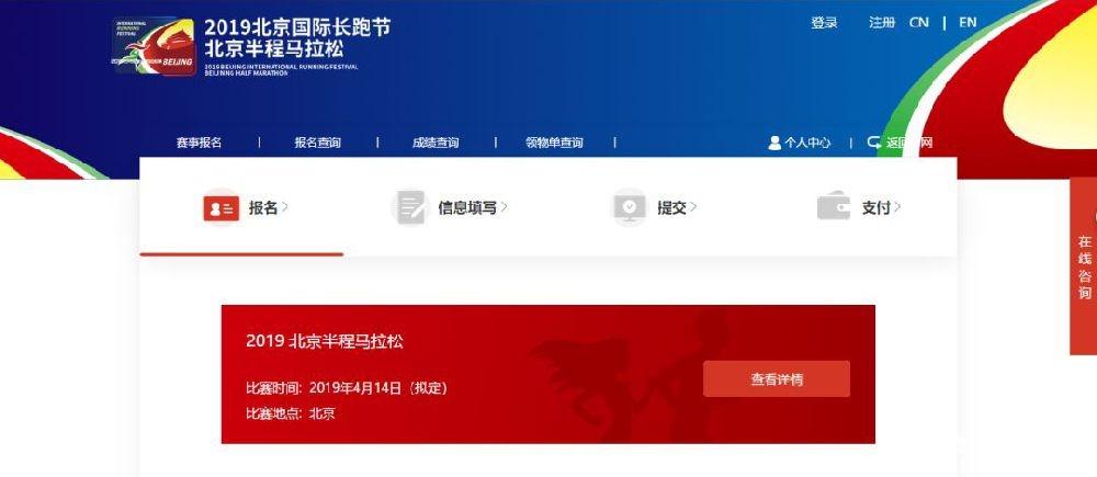 2019北京半程马拉松(比赛时间+报名入口+费用)[墙根网]