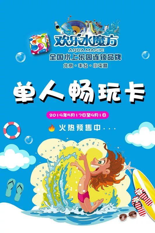 2019北京欢乐水魔方夏季季卡钜惠活动(价格+购买方式)