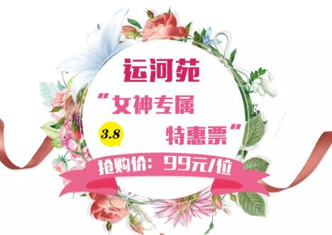 2019北京运河苑温泉女神节特惠活动及门票购买