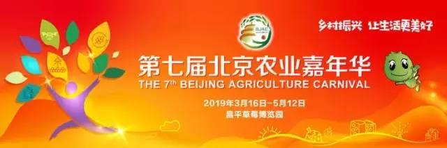 2019北京农业嘉年华门票价格及购买入口