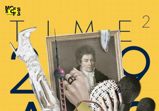 「时的平方」2019上海时尚艺术周时间+门票