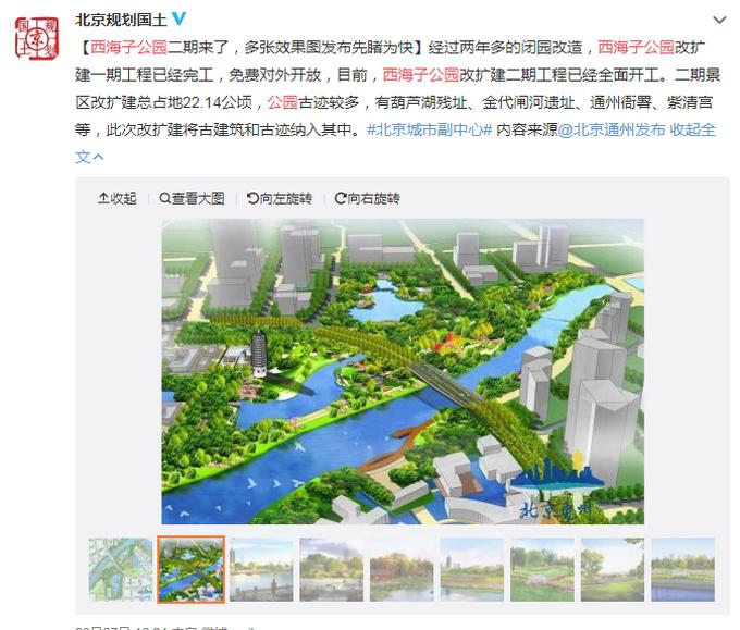 北京通州西海子公园二期开工建设 将成城市副中心古建筑最多景区[墙根网]