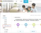 新北京人如何申請公租房?