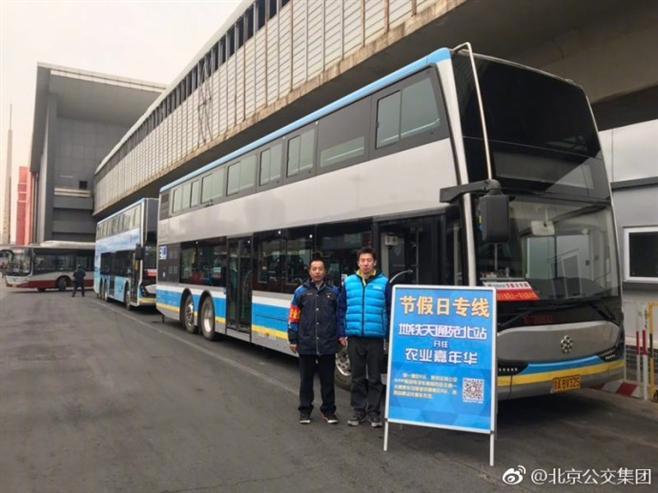 2018北京农业嘉年华专线直达车开通运行