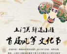2019石家庄土门关风筝文化节时间、地点及交通路线