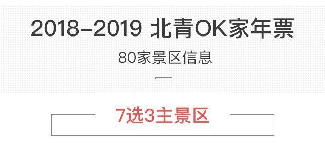 2019北青OK家年票 景区信息