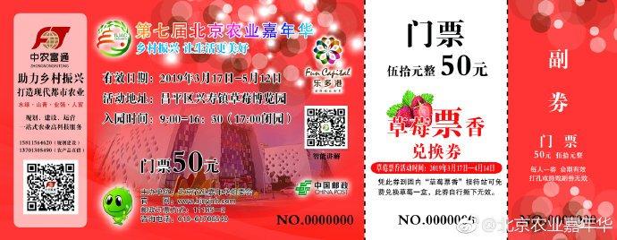 2019北京农业嘉年华 免费草莓领取时间、地点[墙根网]