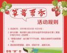 2019北京农业嘉年华 免费草莓领取时间、地点