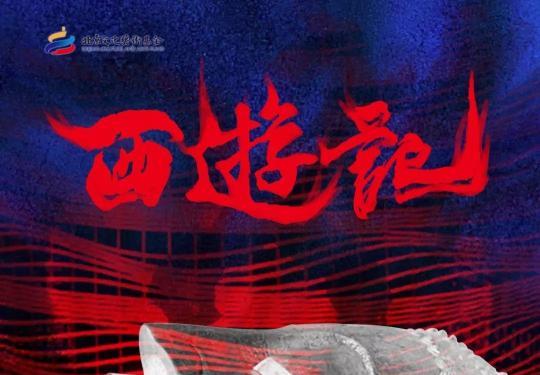 话剧《西游记》北京演出时间、地点、剧情介绍