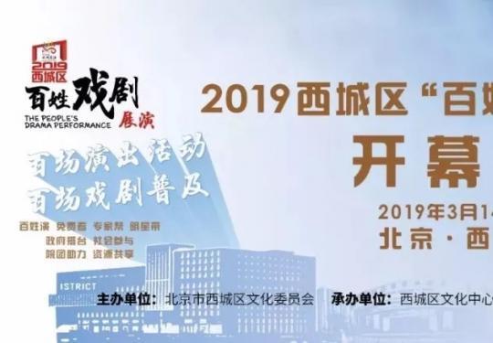 2019西城区百姓戏剧展演开幕大戏《天命》(时间+地点+领票方式)