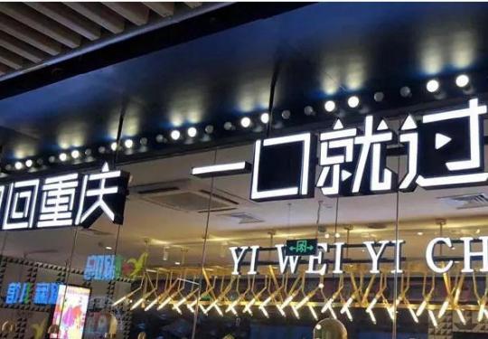一味一诚一口回重庆烤鱼 听起来就很霸气的烤鱼店
