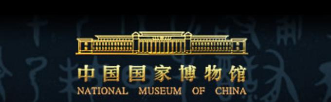 从本月20日起 国家博物馆因施工将暂闭[墙根网]