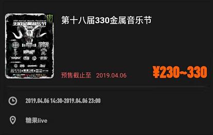 2019北京330金属音乐节时间、地点、门票、乐队阵容