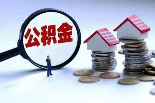2019年3月15日起北京公積金提取新政策