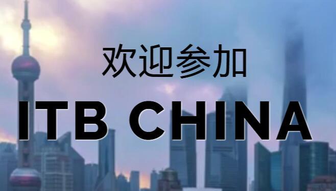 itb china 2019国际旅游交易会时间+参观预约方式