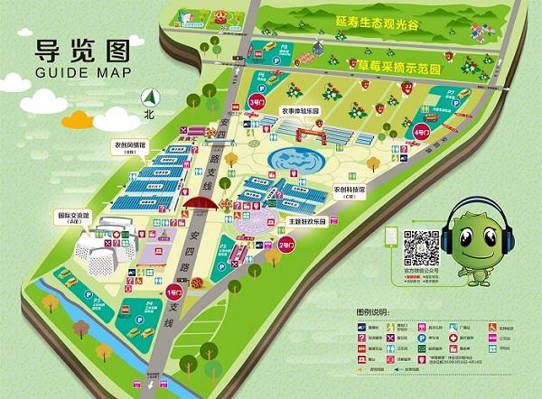 第七届北京农业嘉年华开放时间及观众服务一览[墙根网]