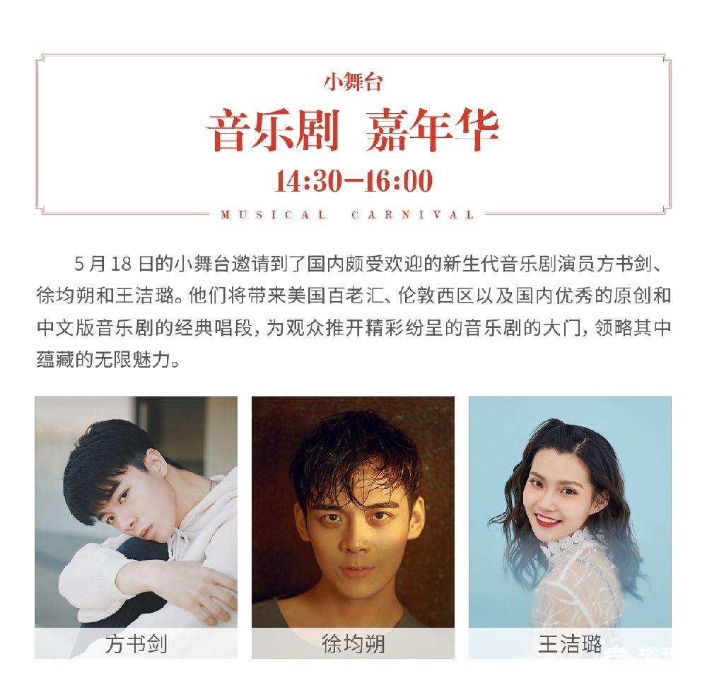 2019上海辰山草地广播音乐节时间、地点、节目单[墙根网]