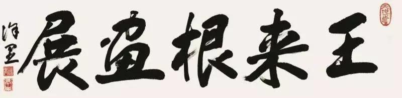 王来根画展将在北京恭王府美术馆开幕[墙根网]