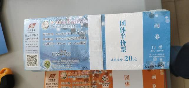 2019第七届北京农业嘉年华团体票如何购买?多少钱?[墙根网]