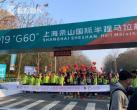 """2019""""G60""""上海佘山国际半程马拉松今日开赛!"""