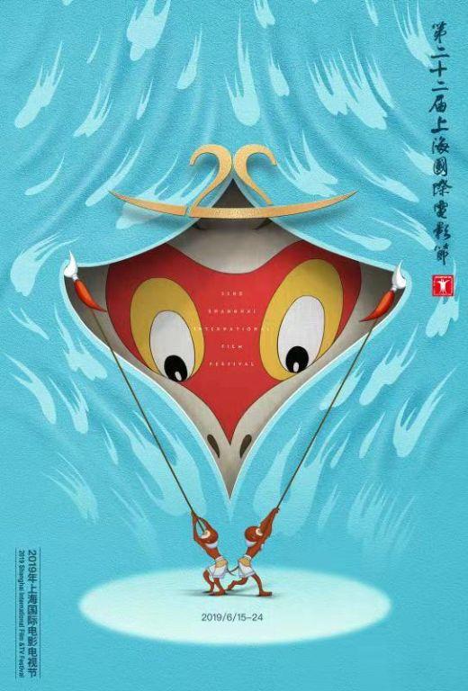 2019上海国际电影节海报 灵感来自《大闹天宫》