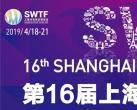 2019上海世界旅游博览会(时间+地点+门票预约方式)