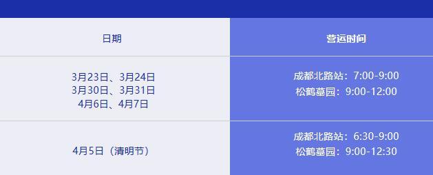 2019清明节上海嘉定祭扫公交专线及短驳车安排