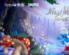 亚太地区首个蓝精灵主题乐园落户上海
