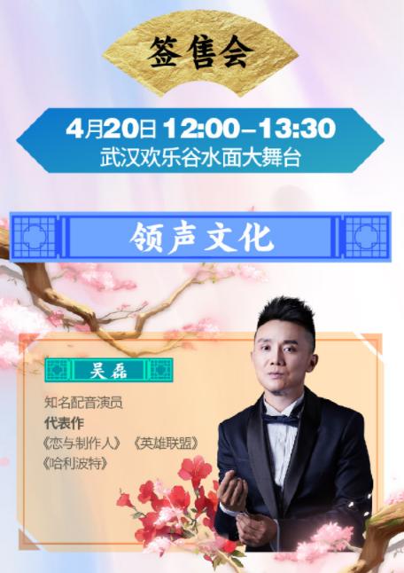 2019武汉欢乐谷国风次元节门票(时间+阵容+交通)[墙根网]