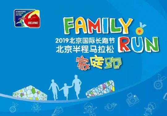 2019北京半程馬拉松家庭跑(時間+路線+報名)