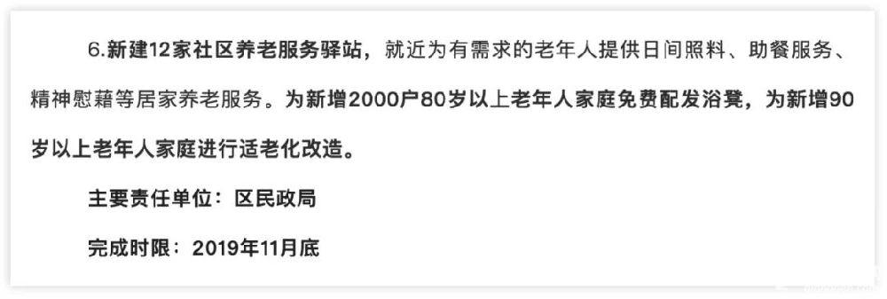 北京海淀社區69家養老服務驛站地址