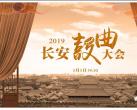 2019长安鼓曲大会(时间+地点+节目单)