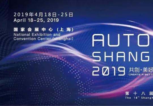 2019上海国际车展即将盛大登场,售票通道已开启!