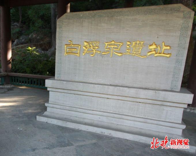 """北京运河白浮泉 到底有没有""""九龙首又吐水""""这回事?[墙根网]"""