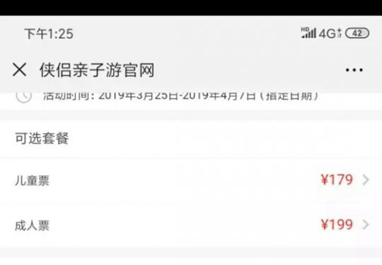 """上海海昌海洋公园优惠活动""""上海身份证""""不可用?官方回应:非授权网站"""