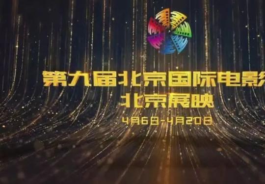 2019北京國際電影節門票一覽表