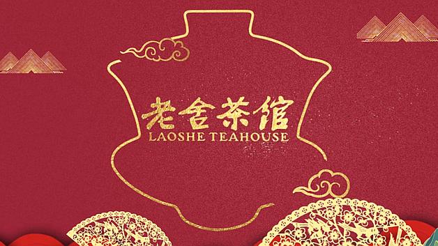 老舍茶馆:2019年清明节假期演出安排