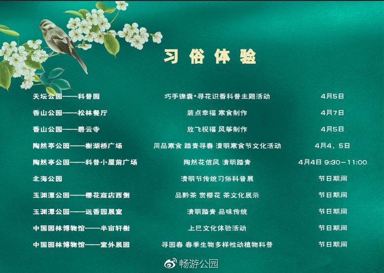 2019北京市属公园40项清明假日游园活动[墙根网]