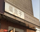 书香伴童年:北京适合带孩子去的亲子书店